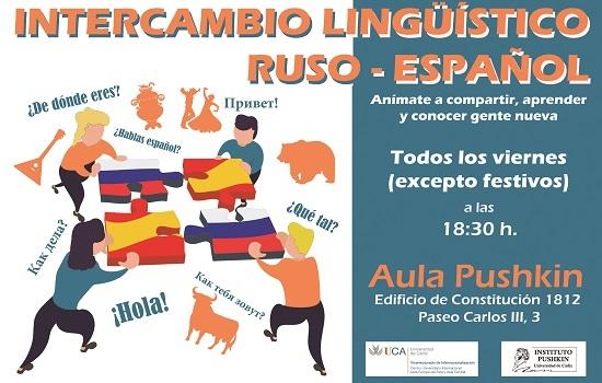 IMG Бесплатная программа русско-испанского языкового обмена 2019/20
