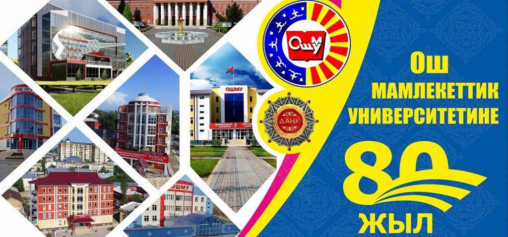 La UCA, a través del CUNEAC, felicita a la Universidad Estatal de Osh por su 80º Aniversario