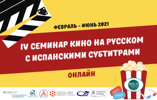IMG IV Семинар кино на русском с испанскими субтитрами