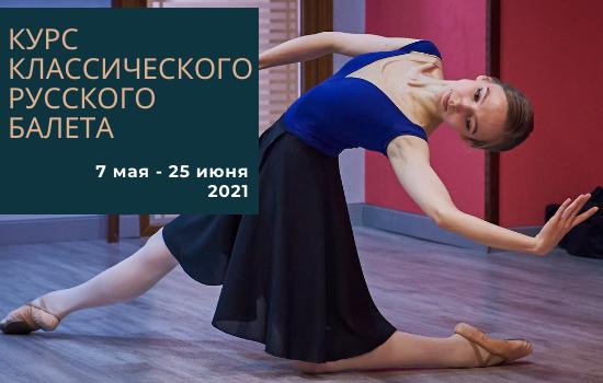 IMG Курс классического русского балета